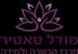 מודל סאטיר מרכז הכשרה ולמידה Satir training in Israel